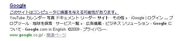 google-0(090131).jpg